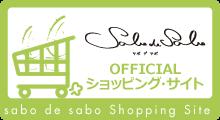 sabo de saboオフィシャルショッピングサイト